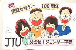 連合08春闘 3・8国際女性デー中...
