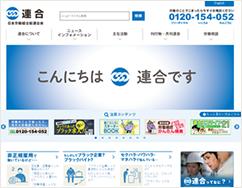 連合(日本労働組合総連合会)