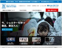 日本UNHCR協会