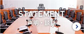 STATEMENT STATEMENT