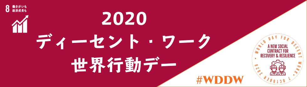 2020 ディーセント・ワーク 世界行動デー