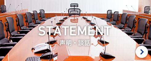 STATEMENT 声明・談話