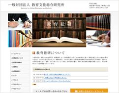 教育文化総合研究所