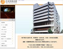 財団法人 日本教育会館